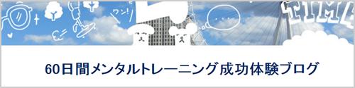 サクセスプラン研究所のブログ