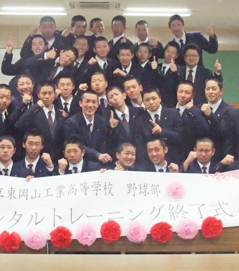 東岡山工業高等学校 硬式野球部