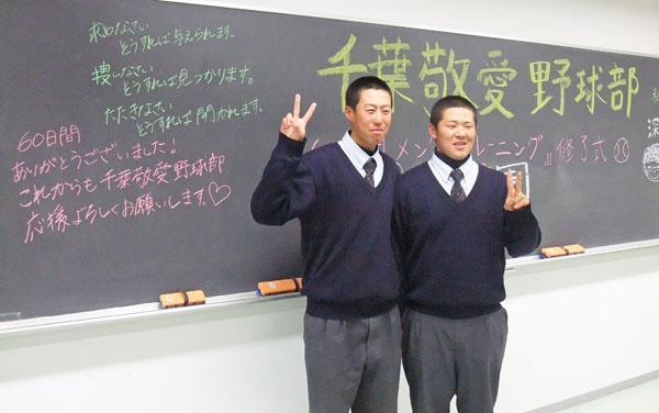 201305_千葉敬愛高等学校 硬式野球部