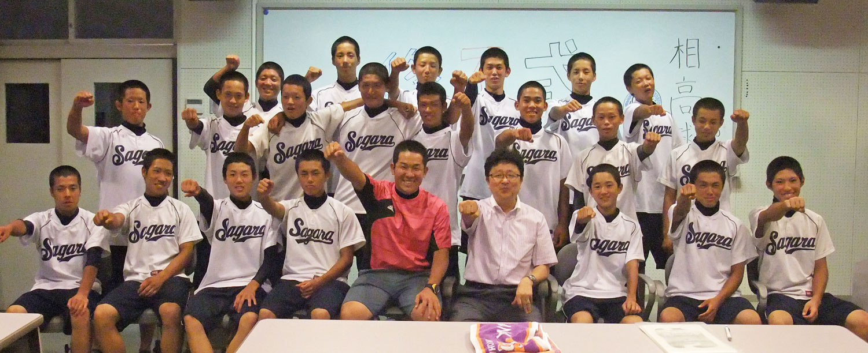 201310_相良高等学校 硬式野球部