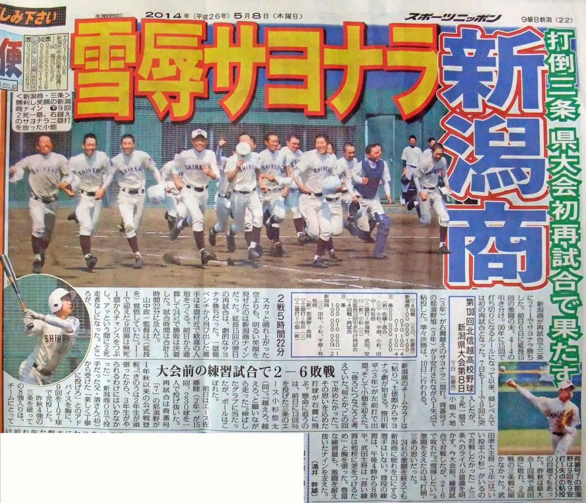 新潟商業高等学校 硬式野球部
