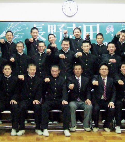 長野吉田高等学校 硬式野球部