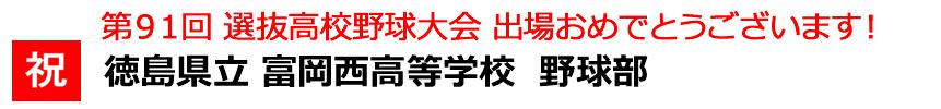 富岡西高等学校(第91回選抜高校野球大会出場おめでとうございます)