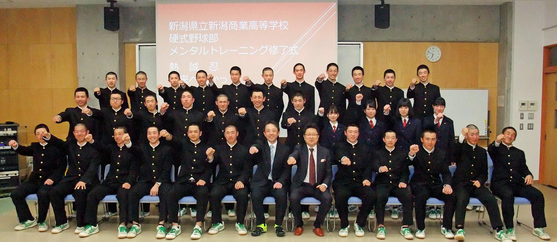 新潟商業高等学校 硬式野球部2017 メンタルトレーニング受講