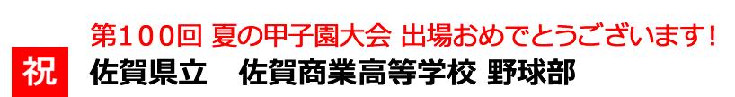 佐賀商業高校野球部(夏の甲子園大会出場おめでとうございます!