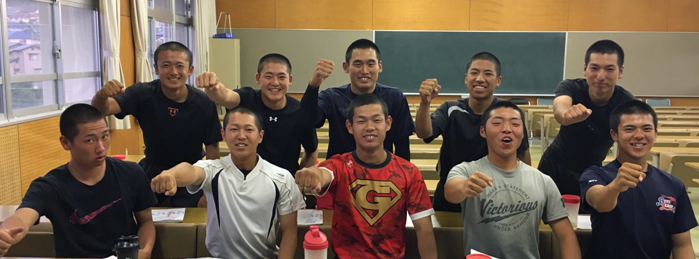 高陽東高等学校 硬式野球部 メンタルトレーニングアドバンスコース受講