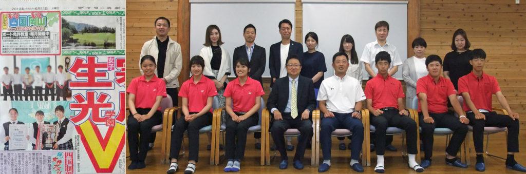 生光学園高校ゴルフ部(女子)四国大会優勝おめでとう